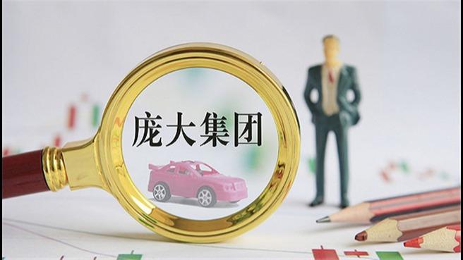 庞大集团扭亏为盈力阻破产 创始人庞庆华能否回归集团?
