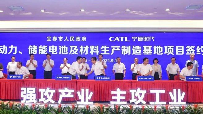 投资总额约135亿元,宁德时代将在宜春建设新型锂电池生产制造