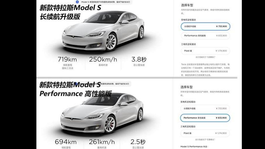 售73.39万起 新款Model S/Model X上市