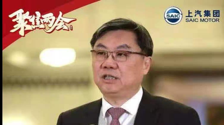上汽董事长陈虹两会谈汽车行业新发展