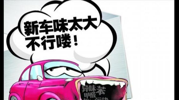"""爱车如何有效""""排毒"""",避免车内空气二次污染呢?"""