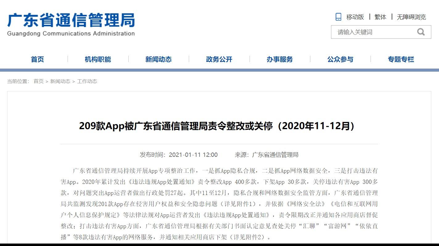 小鹏汽车APP因四项违规被通报上榜 客服回应:已积极整改