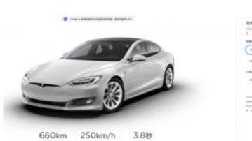 特斯拉Model S双电机版售价调整 降幅2.3万元