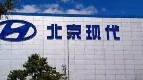 小米汽车要收北京第二工厂?北京现代回应:不实报道