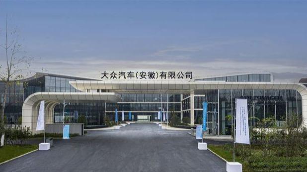 """大众安徽MEB工厂开工加速电动化 大众开启""""三国时代"""""""