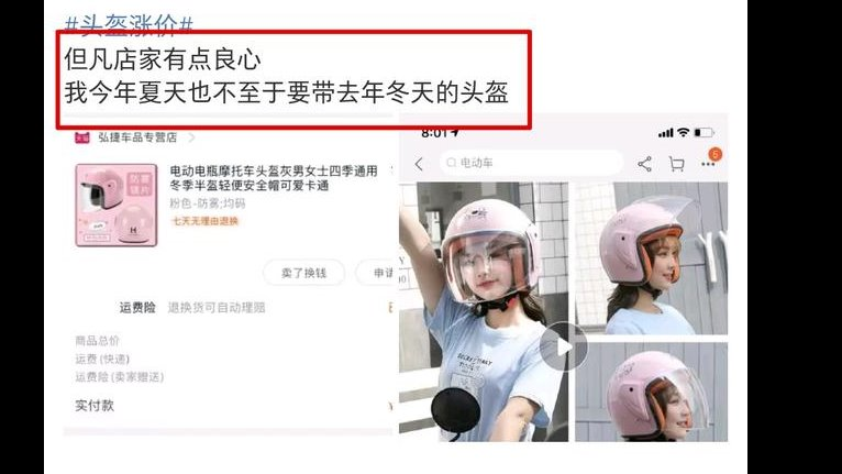 公安部部新规引燃头盔市场 价格3倍增长,网友直呼商家没良心