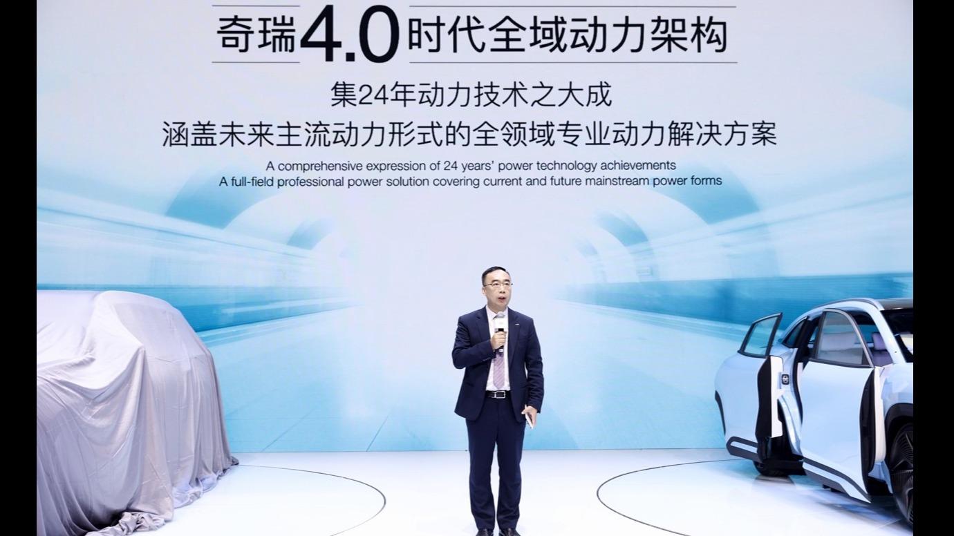 亮相鲲鹏动力 奇瑞迈入4.0动力时代 上海车展