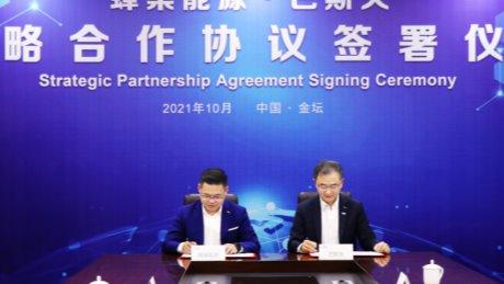 蜂巢能源与巴斯夫签署战略合作协议