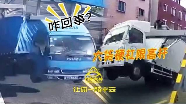 货车喊冤杆太低,开车撞上直升机! 路上留意限高杆