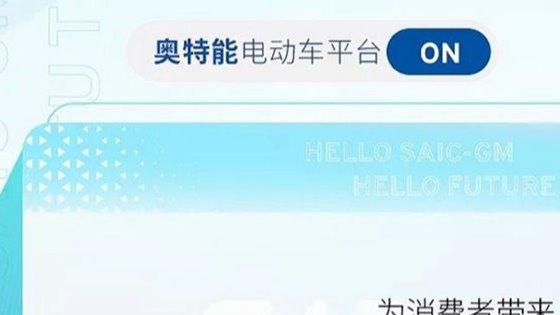 上汽通用汽车公布全新LOGO和新工厂中文名