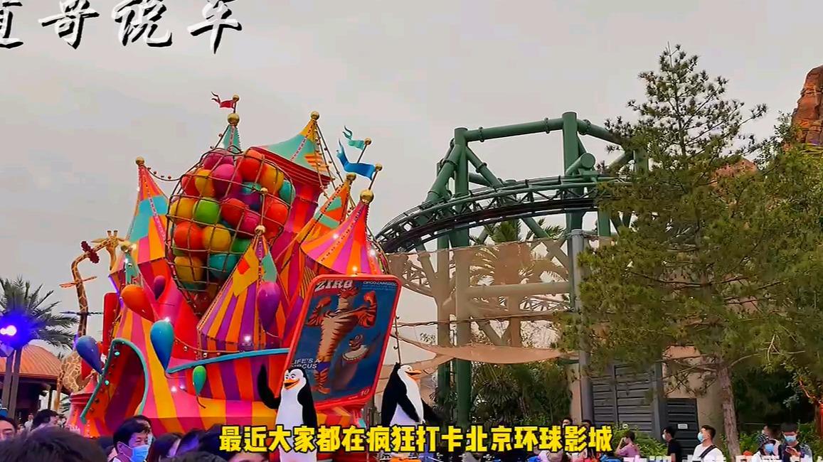玩它图个啥?去过上海迪士尼,北京环球影城真不值那个票价!